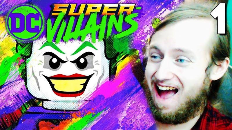 ЛЕГО DC СУПЕРЗЛОДЕИ ► ДЖОКЕР И ХАРЛИ КВИНН СКАТИЛИСЬ ► LEGO DC Super villains Прохождение часть 1