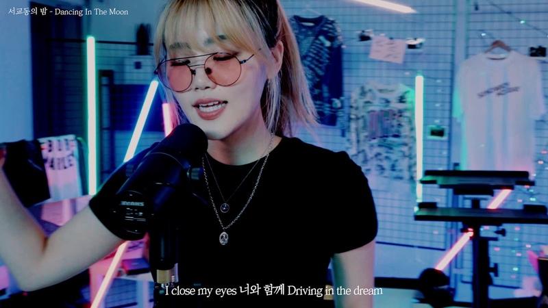 [MV] the Night of Seokyo(서교동의 밤) _ Dancing in the Moon (Feat. Dawon(다원))