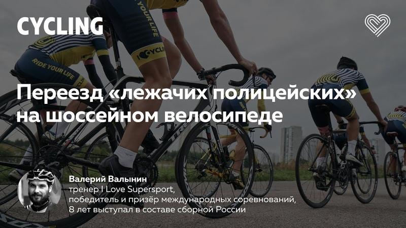 Шоссейный велосипед переезд через лежачие полицейские. Валерий Валынин, тренер I Love Supersport