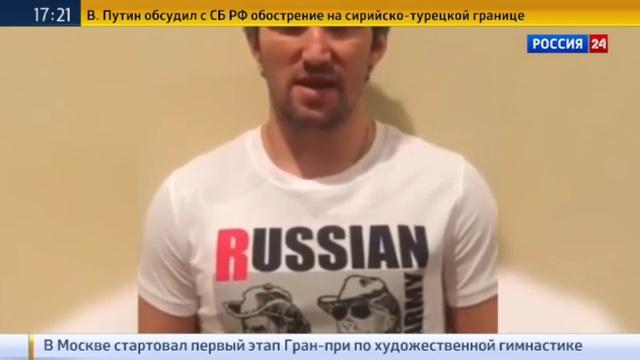 Новости на Россия 24 • Овечкин засветился в майке с изображением Путина и Шойгу