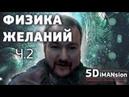 Тайные знания Физика исполнения истинных желаний ч 2 Сергей Долматов