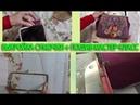 Построение выкройки сумочки с фермуаром с боковыми вставками   Пошив   Как пришить кант