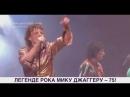 Вечно молодая легенда рока. Мику Джаггеру - 75