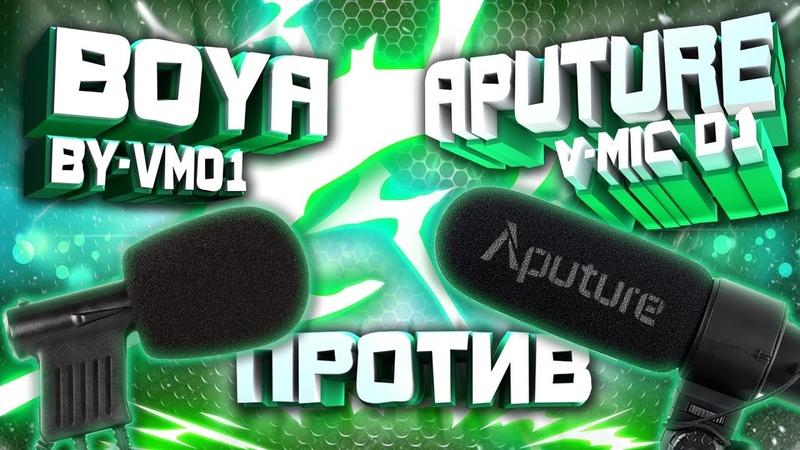Aputure V-MIC D1 vs BOYA BY-VM01. Сравнительный тест микрофонов пушек