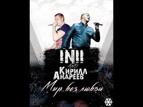 INII и Кирилл Андреев (Иванушки int.) - Мир без любви