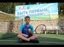 Теннисисты на открытом корте