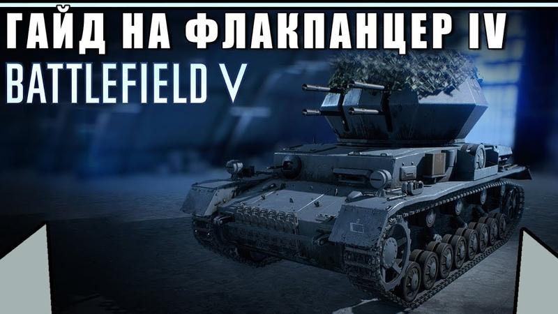 Обзор/Гайд на танк ФЛАКПАНЦЕР IV | Самая лучшая зенитка | BATTLEFIELD 5