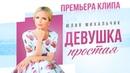 Юлия Михальчик Девушка простая Премьера клипа 2018