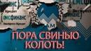 СМС ФИНАНС НЕ ДИАЛОГ А ПРОСТО ПЕСНЯ СПАСИБО Как не платить кредит Кузнецов Аллиам