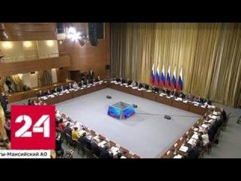 В Ханты Мансийске обсудили демографию и сохранение языков народов России Россия 24
