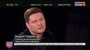 Новости на Россия 24 Андрей Гордеев российской сборной нужна уверенность в своих силах