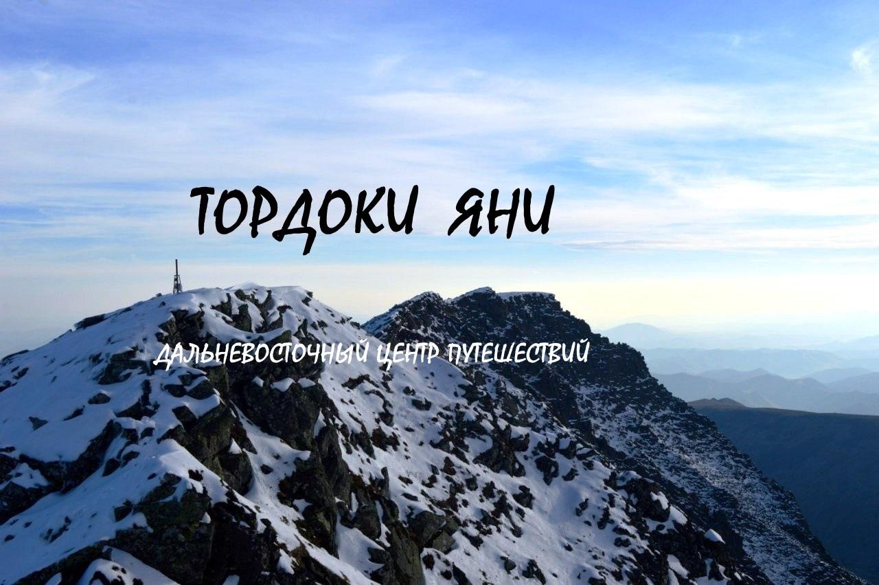 Афиша Хабаровск Тордоки-Яни