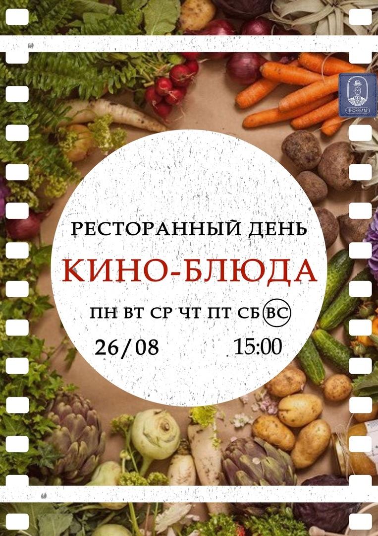 Афиша Ростов-на-Дону Ресторанный день Циферблат