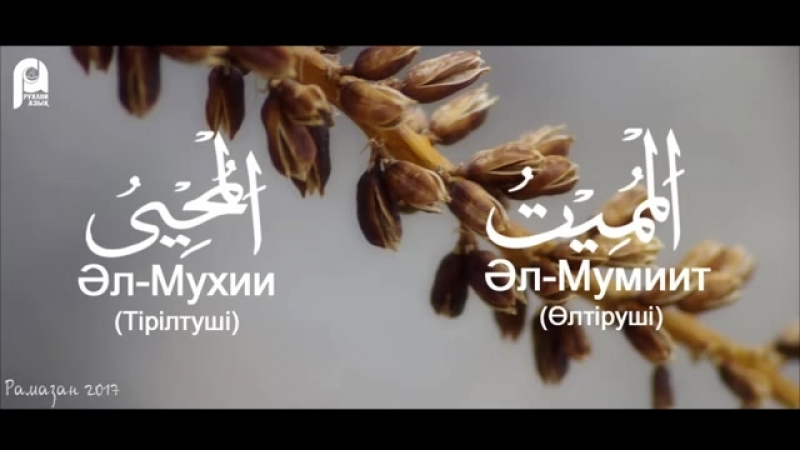 Алла Тағаланың 99 көркем есімі.mp4