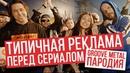 RADIO TAPOK - Mostbet (Groove metal пародия) - ST, Мостовой, Билялова, Мелисон
