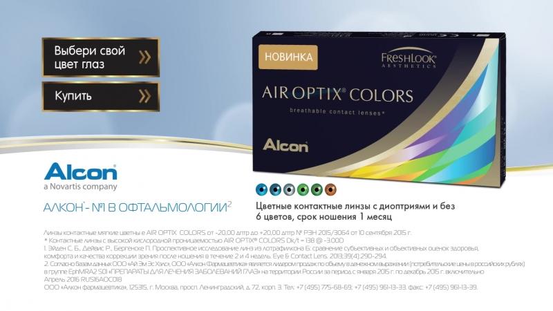 Air Optix Colors на www.Linzi-V-Spb.ru