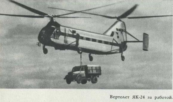 """Русский """"Чинук"""" - вертолёт Як-24. СССР"""