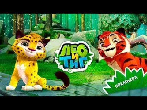 Лео и Тиг мультик игра для детей новая серия прохождения 1 серия видео 2018 Leo and Teague cartoon