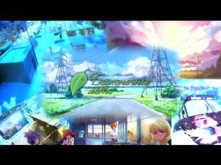 Everlasting Summer - Main Theme BGM