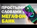 Дебетовая банковская карта МегаФон Кэшбэком до 20