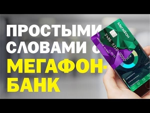 Дебетовая банковская карта МегаФон Кэшбэком до 20%