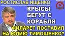 Ростислав Ищенко об украинских выборах и транзите газа 25.01.2019