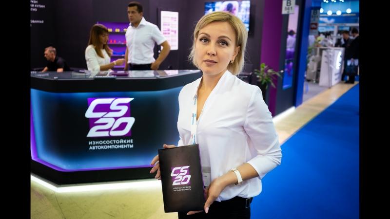 Выставка автозапчастей MIMS 2018 CS20 полиуретан
