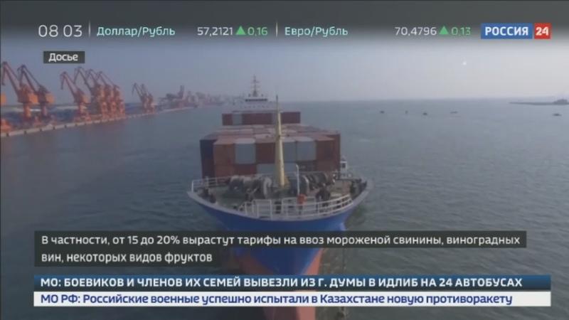 Новости на Россия 24 • Пекин ответил Вашингтону: введены новые ввозные пошлины на 128 видов товаров из США
