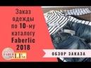 ОДЕЖДА Faberlic по 10-му каталогу 2018