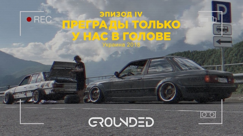 КАК РЖАВАЯ COROLLA ВЗЯЛА TOP 1 И TOP RACEISM НА GROUNED 2018? PASKUDAPROJECT. ПРЕГРАДЫ ЭПИЗОД IV