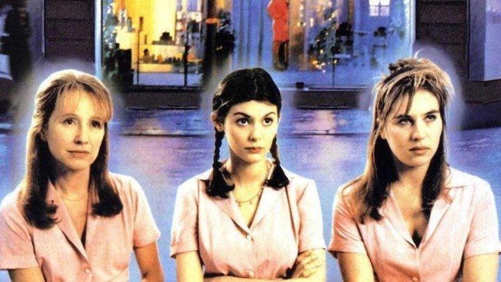 Салон красоты Венера (1998)