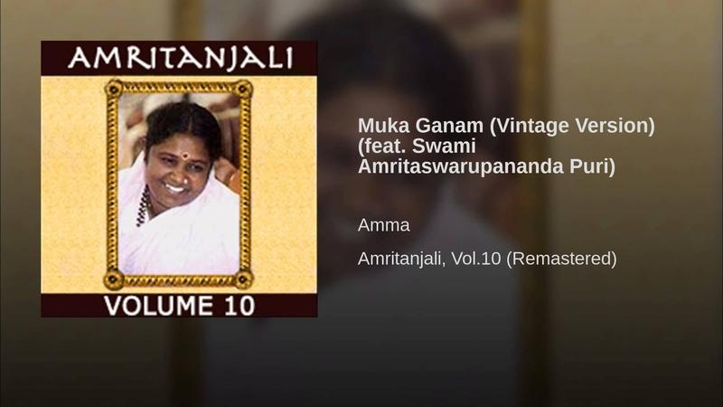 Muka Ganam (Vintage Version) (feat. Swami Amritaswarupananda Puri)