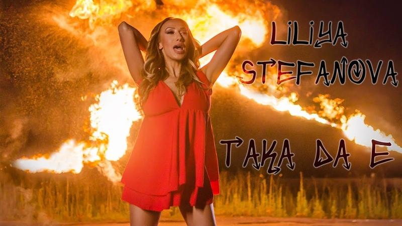 Лилия Стефанова и Ку Ку Бенд ТАКА ДА Е Liliya Stefanova Ku Ku Band TAKA DA E Official video