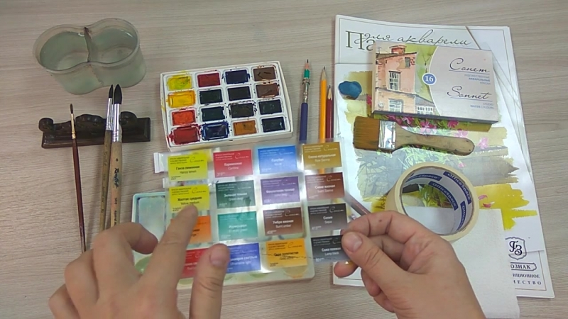 Инструменты и материалы для занятий акварельной живописью.