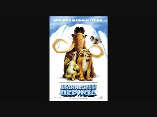 Мультфильм «Ледниковый период» 2002 год