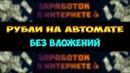 ELECTRONIC TRANSFER HIVE ЗАРАБОТОК без вложений вывод от 1 рубля