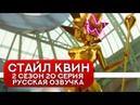 ЛЕДИ БАГ И СУПЕР КОТ 2 СЕЗОН 20 СЕРИЯ - СТАЙЛ КВИН НА РУССКОМ