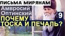 Отчего Тоска и Уныние Амвросий Оптинский Ч9