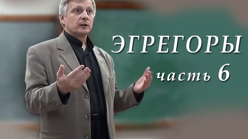 Пякин В В Семинар ЭГРЕГОРЫ (маятники, лярвы, летуны) [6/8]