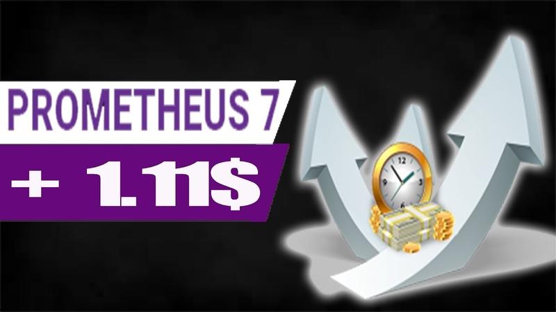 Выплата из хайпа Prometheus7! Платит как часы!