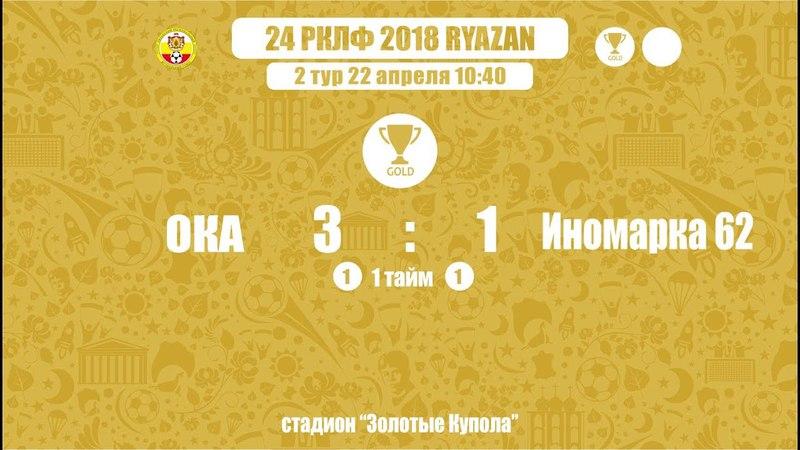 24 РКЛФ Золотой Кубок ОКА-Иномарка 62 3:1