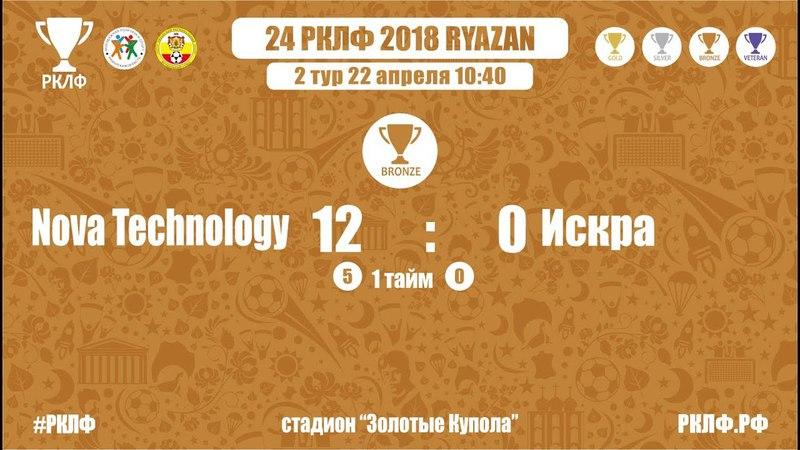 24 РКЛФ Бронзовый Кубок Nova Technology-Искра 12:0