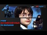 Harry Potter and the Philosopher's Stone | Гарри Поттер и философский камень