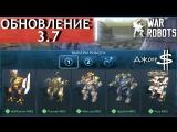 War Robots - Новые роботы: Mercury Pursuer Hellburner. Оружие: Ion Thermite!!!