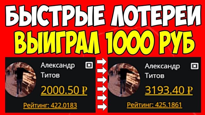 ⏰Быстрые лотереи онлайн на Fast Win | 🏆Выиграл 1000 рублей в фаст вин