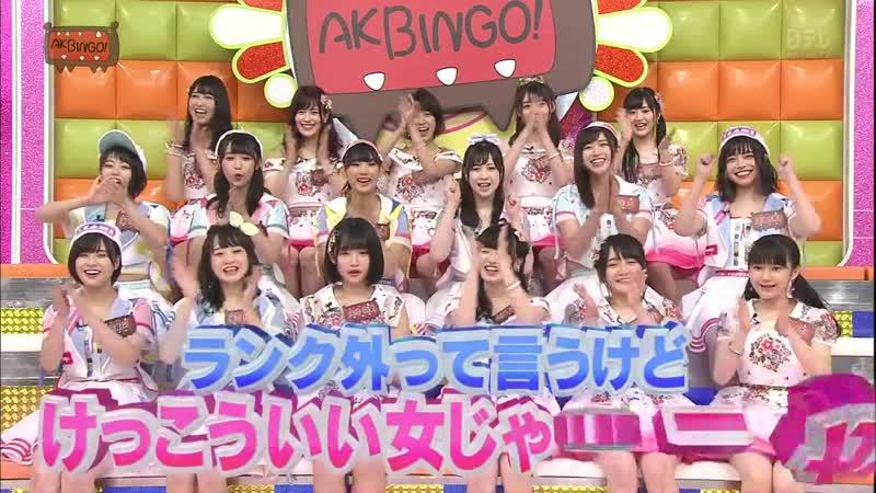 AKBINGO! 508