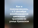 Движение трамваев на улице Уральской