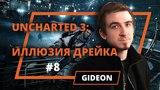 Uncharted 3: Иллюзия Дрейка - Gideon - 8 выпуск (final)