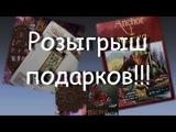 ИТОГИ РОЗЫГРЫША подарков от магазина ПЧЕЛКА