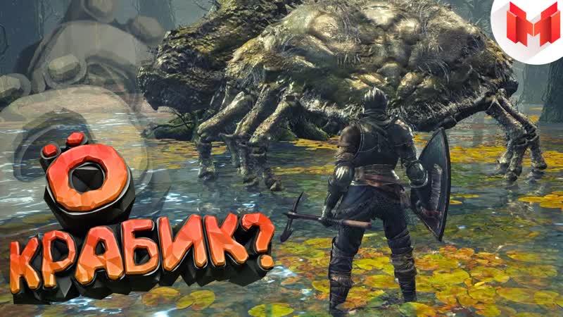 [Marmok] Dark Souls III Баги, Приколы, Фейлы